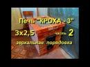 Печь кирпичная КРОХА - 3 - часть 2 (зеркальное отображение порядовки)