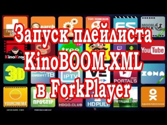 Запуск плейлиста KinoBOOM (XML) в ForkPlayer