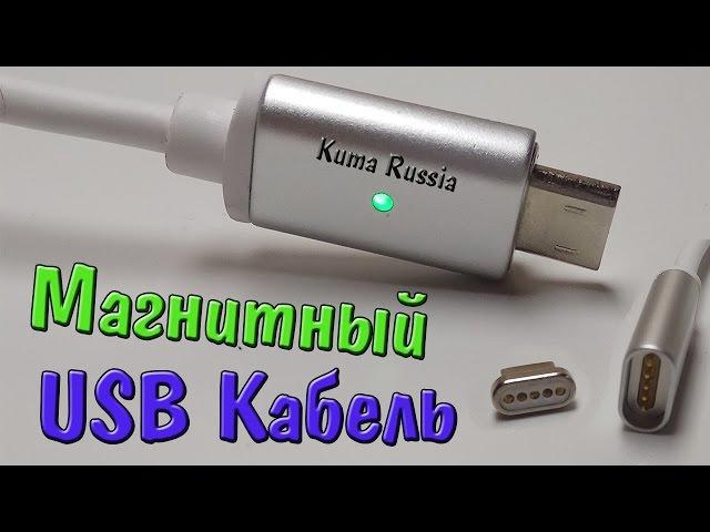 Магнитный USB кабель для зарядки (Micro-USB, Lightning) из Китая. Aliexpress