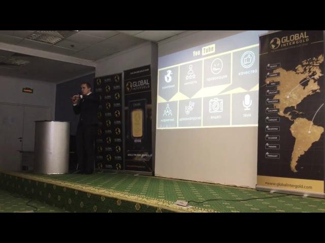Как приглашать клиентов через интернет в сетевом бизнесе МЛМ Марк Марцинковский