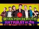 •Семь психопатов в переводе Гоблина• ◀Все маты фильма▶