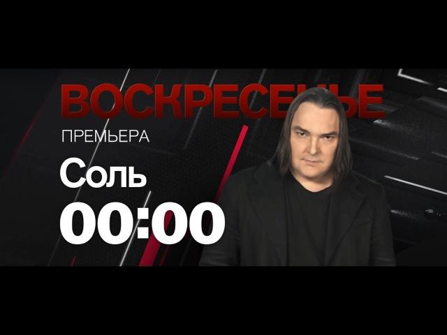 «Кукрыниксы» - живой концерт в программе Захара Прилепина «Соль» на РЕН ТВ! (TVRip)