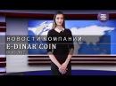 Новости компании E Dinar Coin 28 02 2017
