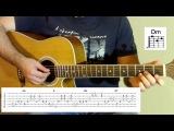 Бумбокс - Вахтерам на гитаре Видеоурок