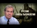 Профессор Клёсов. Русские сквозь тысячелетия