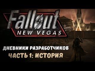 Fallout: New Vegas. Дневники Разработчиков. Часть 1 - История [Перевод]