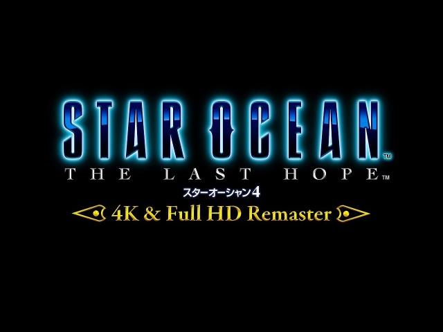 『スターオーシャン4 -THE LAST HOPE- 4K Full HD Remaster』イベントシーントレーラー(4K/60p)