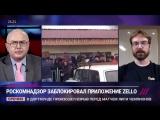 Интервью основателя Zello Алексея Гаврилова в прямом эфире телеканала Дождь 11.04.2017