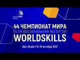 Поддержи сборную WorldSkills Russia в Абу-Даби!