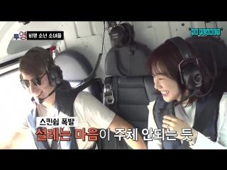 [Two Young] Joonyoung X Josh 8. Bölüm - Güzellikle Helikopterde Randevu (Türkçe Altyazılı)