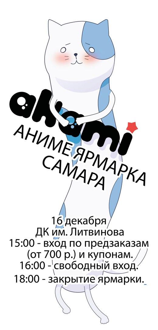 Афиша Самара Ярмарка Аками Самара, 16 декабря с 16:00