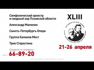 43 Фестиваль русской музыки (6+)