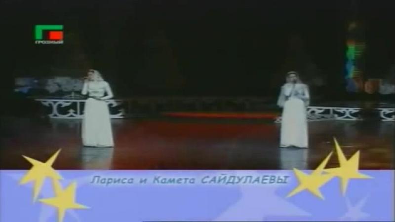 Камета и Лариса Садулаевы - Доттаг1а