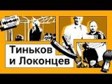 Бизнес секреты 3 0׃ Олег Тиньков и Алексей Локонцев о TOPGUN Barbershop