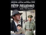 Пётр Лещенко. Все, что было...  серия 1 из 8  2013  Full HD