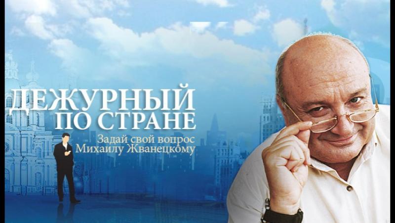 Михаил Жванецкий Дежурный по стране 05 02 2017