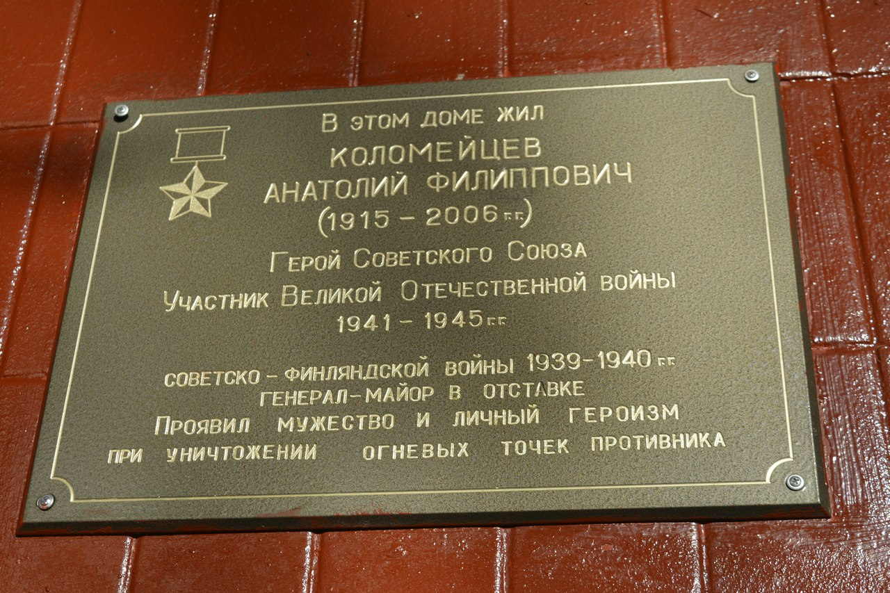 мемориальная доска Анатолия Филипповича Коломейцева
