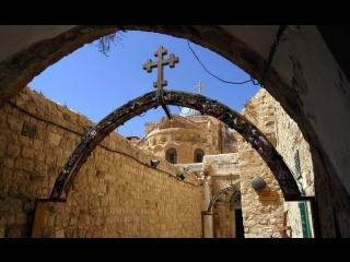 Искупительный подвиг Спасителя... По следам Крестного Пути Иисуса Христа