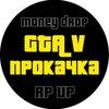 GTA Online - бесплатная накрутка/прокачка