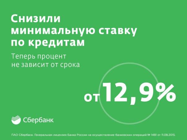 указанный сбербанк прокопьевск процентные ставки по кредитам онлайн электронный билет
