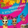 Подслушано в Усть-Илимске