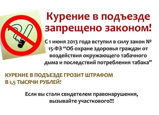 коап курение в подъезде брызгать лучше расстояния