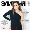 "Журнал ""Элитный квартал"""