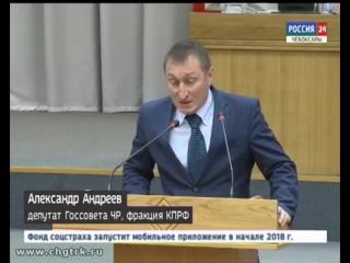 Депутаты Госсовета в третий раз за год внесли изменения в республиканский бюджет