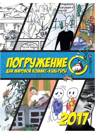 Свободный член 22 см комиксы