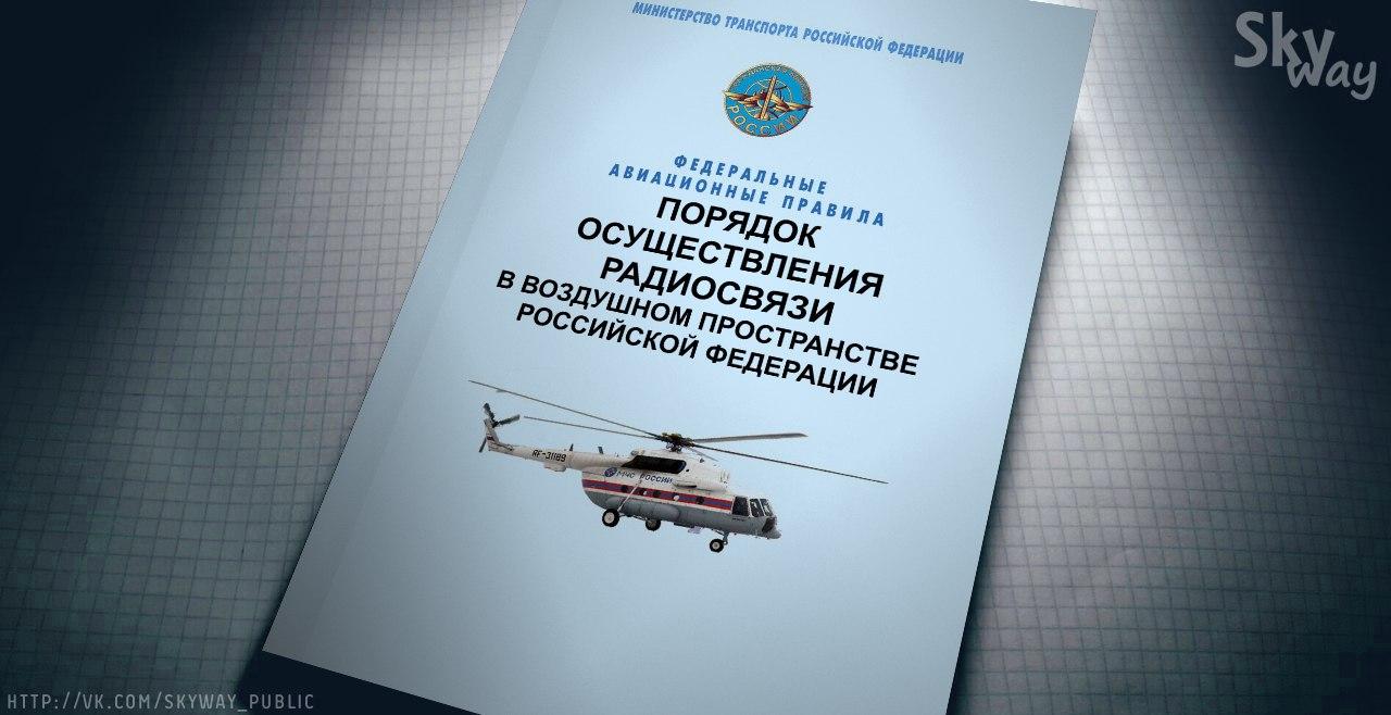 """ФАП № 362 """"Порядок осуществления радиосвязи в воздушном пространстве Российской Федерации"""":"""
