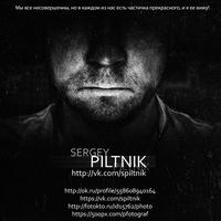 Пилтник Сергей