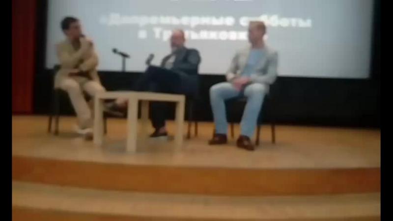 Юрий Грымов Встреча со зрителями Три сестры