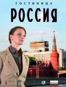 Гостиница «Россия» (Сериал 2017)