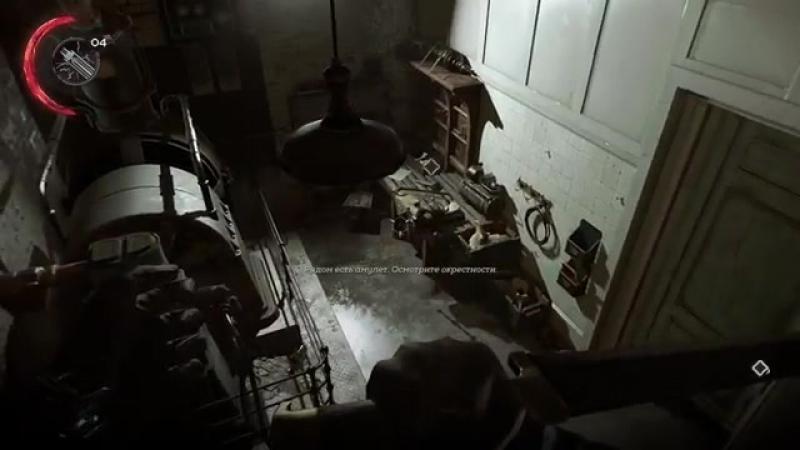 Dishonored 2- DOTU 1 ДАУД ЖИВ!