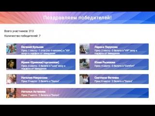 Подведение итогов розыгрыша билетов на концерт Катерины Голицыной