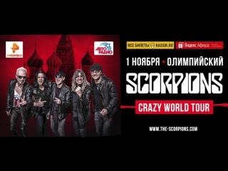 Выиграй встречу с легендарными Scorpions!