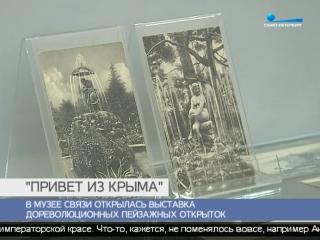 В Музее связи открылась выставка дореволюционных открыток «Привет из Крыма»