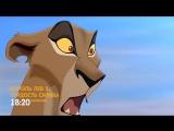 Король Лев 2: Гордость Симбы в воскресенье на 31 канале.