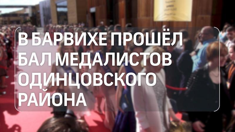 В Барвихе прошёл бал медалистов Одинцовского района