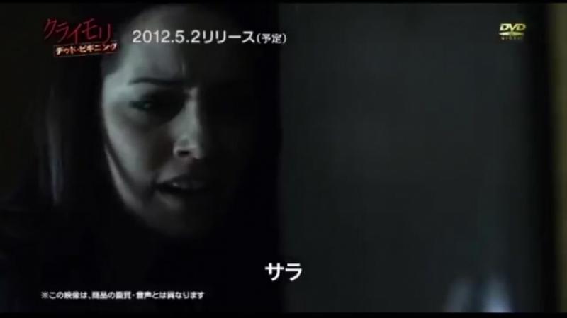 Поворот Не Туда 4: Кровавое Начало — Японский трейлер (2011)