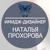 Стилист, имидж-дизайнер| Воронеж