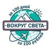 Вокруг света за 100 дней | презентация на Этаже