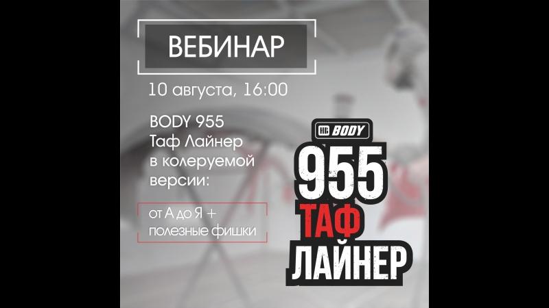 Колеруемый BODY 955 Таф Лайнер