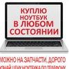 СКУПКА.БЕЛ продать ноутбук на запчасти в минске