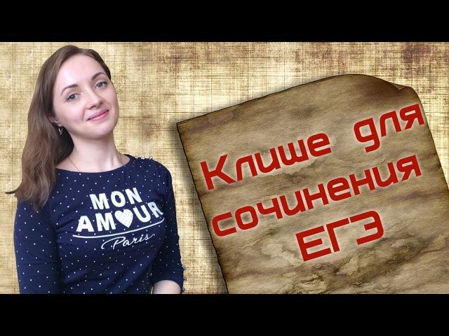Клише для сочинения ЕГЭ по русскому языку - 2017 [IrishU]