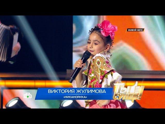 «Ты супер!»: Виктория Жулимова, 9 лет, г. Мытищи. «Никанориха»