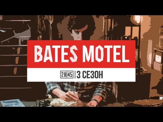 Мотель Бейтса 3 сезон Обзор