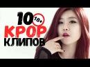 10 ЗАПРЕЩЁННЫХ K-POP КЛИПОВ! ⛔ КОРЕЙСКИЕ АЙДОЛЫ K-POP, КОРЕЙСКИЕ ДОРАМЫ 2016