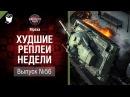Координация - ХРН №56 - от Mpexa World of Tanks