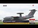 Российский самолет разведчик А 100 совершил первый полет